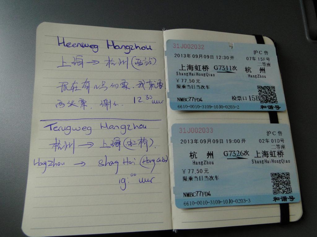 Treintickets vertaald naar Chinees